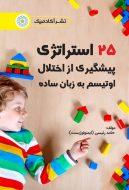 authism 129x190 - 25 استراتژی پیشگری از اختلال اوتیسم به زبان ساده