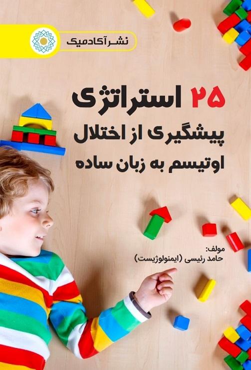 ۲۵ استراتژی پیشگری از اختلال اوتیسم به زبان ساده