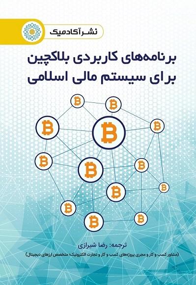 برنامه های کاربردی بلاکچین  برای سیستم مالی اسلامی