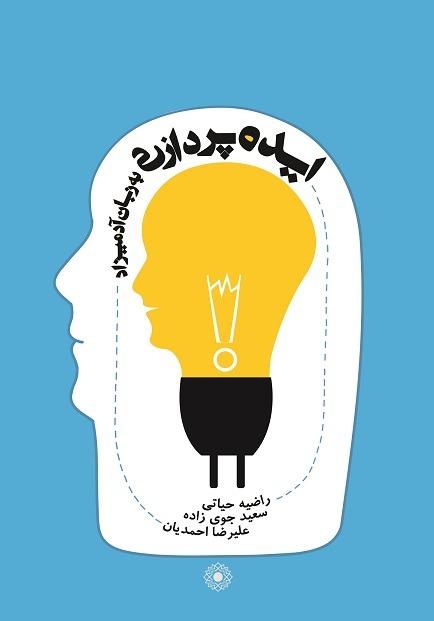 ایده پردازی به زبان آدمیزاد