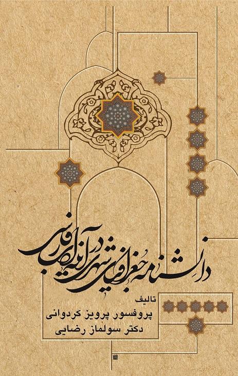 دانشنامه جغرافیای شهری در آینه ادب پارسی