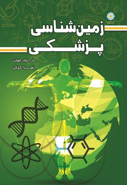 زمینشناسی پزشکی (کتاب الکترونیک)