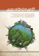 geotourism book 132x190 - ژئومورفوتوریسم
