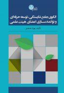 heist elmi book Dr hodhodi 131x190 - الگوی جامع شایستگی، توسعۀ حرفهای و توانمندسازی اعضای هیئتعلمی