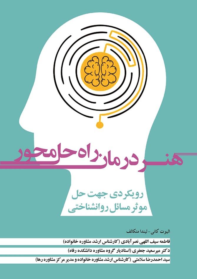 هُنر درمان راه حل محور رویکردی جهت حل موثر مسائل روانشناختی