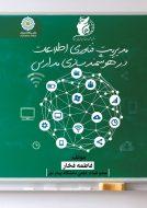 kelas hoshmand book 134x190 - مدیریت فناوری اطلاعات در هوشمندسازی مدارس