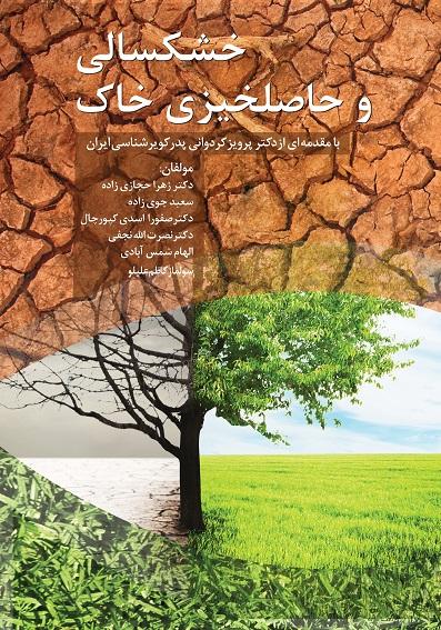 خشکسالی و حاصلخیزی خاک