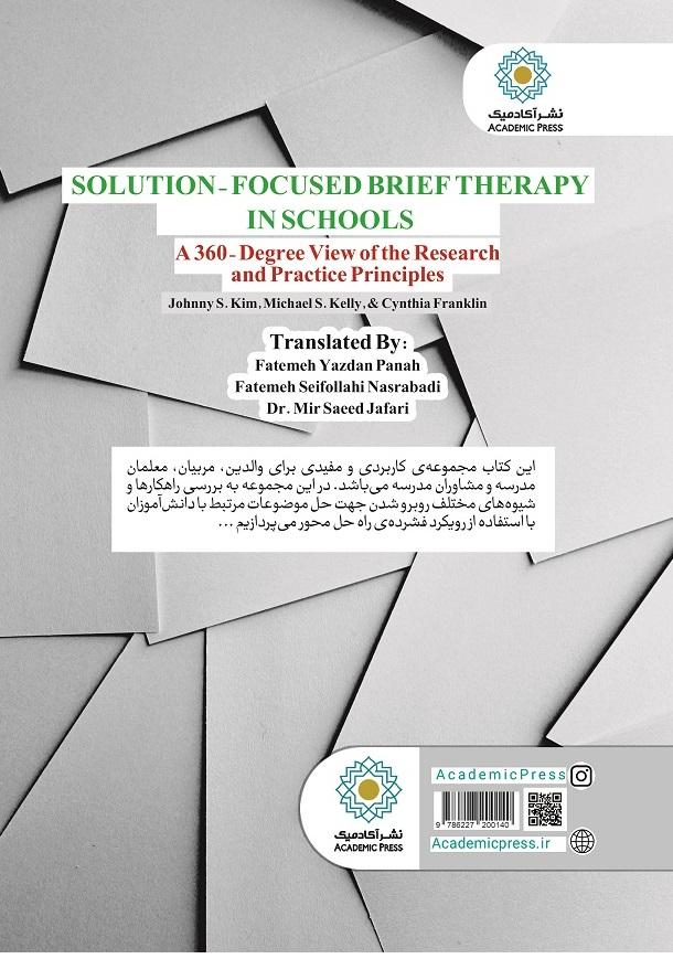 درمان فشرده راهحل محور در مدرسه دیدگاه پژوهشی ۳۶۰ درجهای و اصول تمرینی