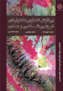 پردازش تصاویر ماهوارهای در زمینشناسی و معدن (کتاب الکترونیک)