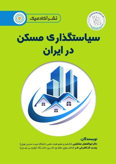 سیاستگذاری مسکن در ایران (املاک؛ مستغلات و ساختمان)