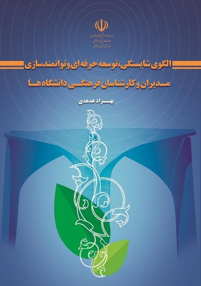 الگوی جامع شایستگی، برنامههای توسعه حرفهای و توانمندسازی مدیران و کارشناسان فرهنگی دانشگاهها
