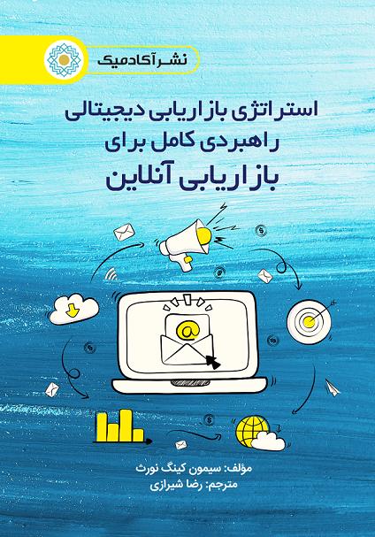 استراتژی بازاریابی دیجیتالی راهبردی کامل برای بازاریابی آنلاین