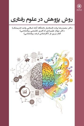روش پژوهش در علوم رفتاری (کتاب الکترونیک)