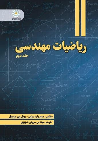ریاضیات مهندسی جلد دوم