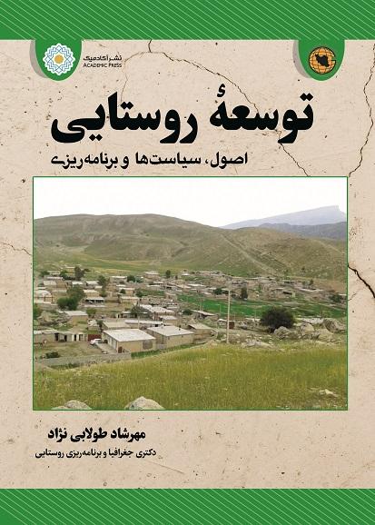 توسعه روستایی (اصول، سیاستها و برنامه ریزی)
