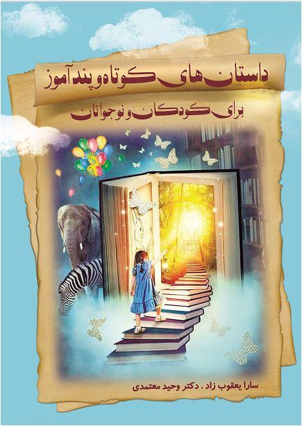 داستانهای کوتاه و پندآمیز  برای کودکان و نوجوانان