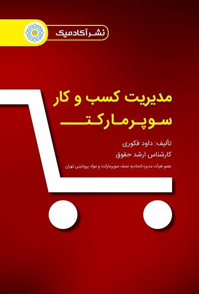 مدیریت کسب و کار سوپرمارکت