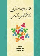 university 1 137x190 - رفتار و روابط انسانی در مراکز آموزشی و دانشگاهی