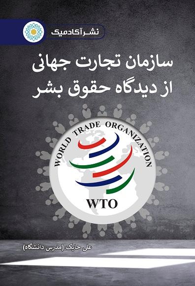 سازمان تجارت جهانی از دیدگاه حقوق بشر