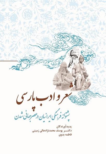 شعر و ادب پارسی  پشتوانه فرهنگی ایرانیان در عصر جهانی شدن