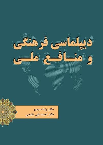 دیپلماسی فرهنگی و منافع ملی