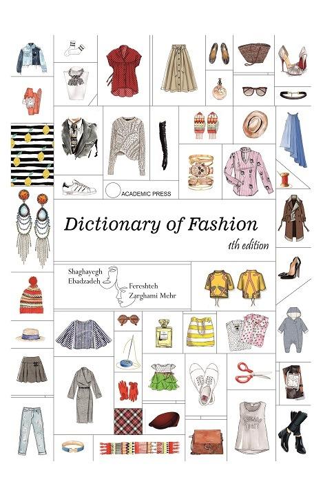 فرهنگ جامع لغات مُد و پوشاک