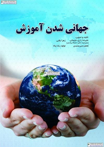 جهانی شدن آموزش