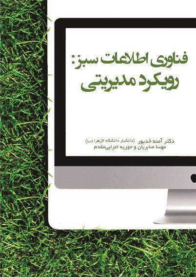 فناوری اطلاعات سبز: رویکردمدیریتی (کتاب کاغذی)