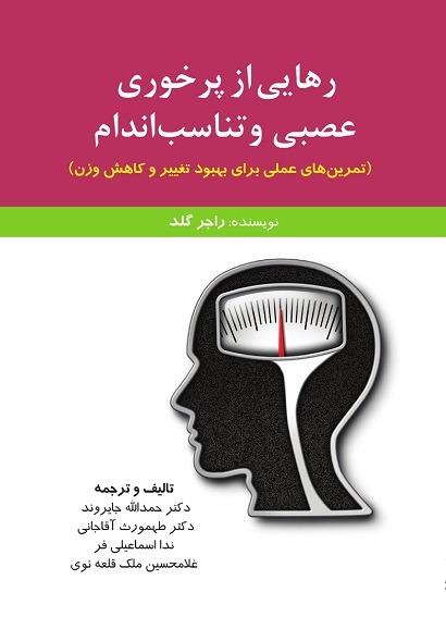 رهایی از پرخوری عصبی و تناسباندام (تمرینهای عملی برای بهبود تغییر و کاهش وزن) (کتاب الکترونیک)