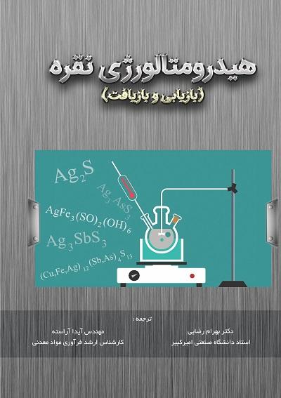 هیدرومتالورژی نقره (بازیابی و بازیافت) (کتاب الکترونیک)