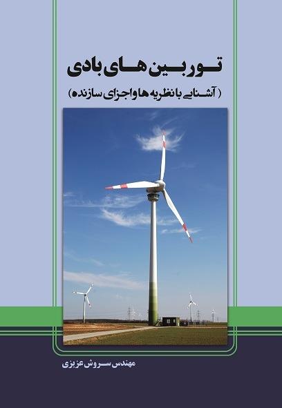 توربینهای بادی (آشنایی با نظریهها و اجزای سازنده)