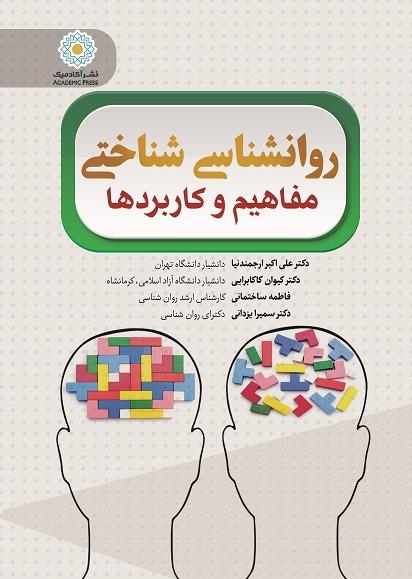 روانشناسی شناختی مفاهیم و کاربردها