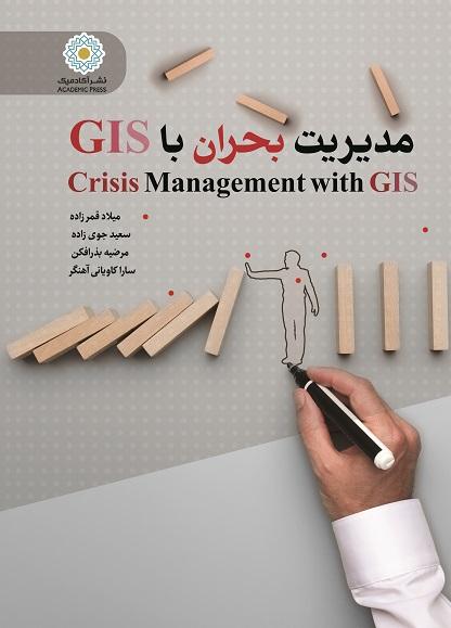 مدیریت بحران با GIS