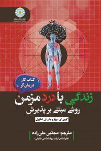 زندگی با درد مزمن روشی مبتنی بر پذیرش  (کتاب کار درمانگر)