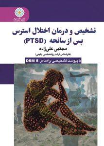 تشخیص و درمان اختلال استرس  پس از سانحه  (PTSD)