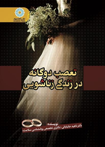 تعصب دوگانه در زندگی زناشویی
