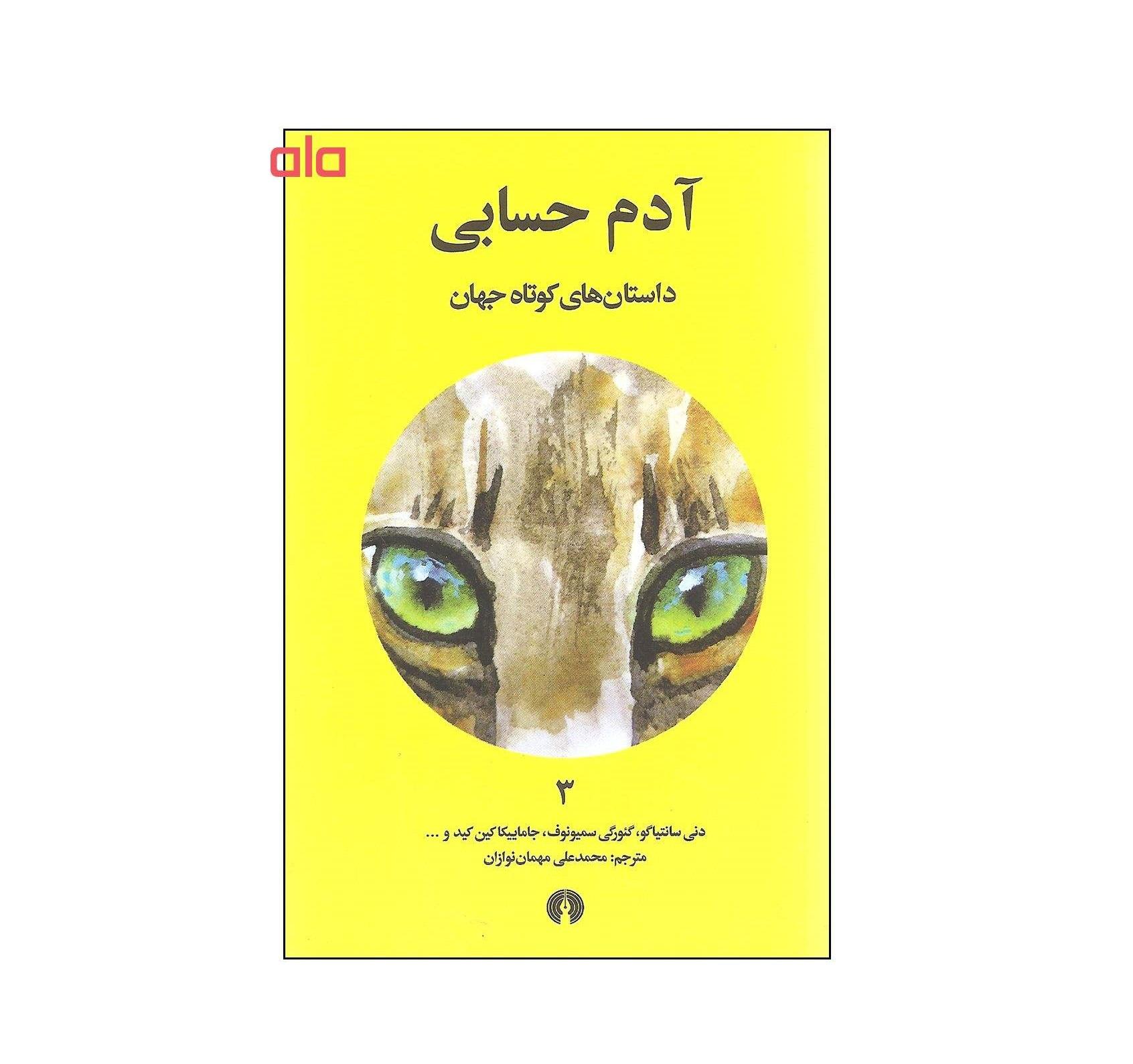 """بخشی از کتاب """"میخوام آدم حسابی باشم"""" از خانم نیکیتا جامعه شناس سوییسی:"""