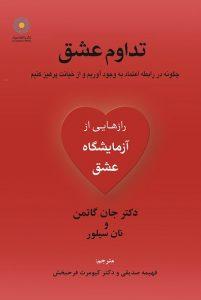 کتاب تداوم عشق، «چگونه در رابطه اعتماد به وجود آوریم و از خیانت پرهیز کنیم»