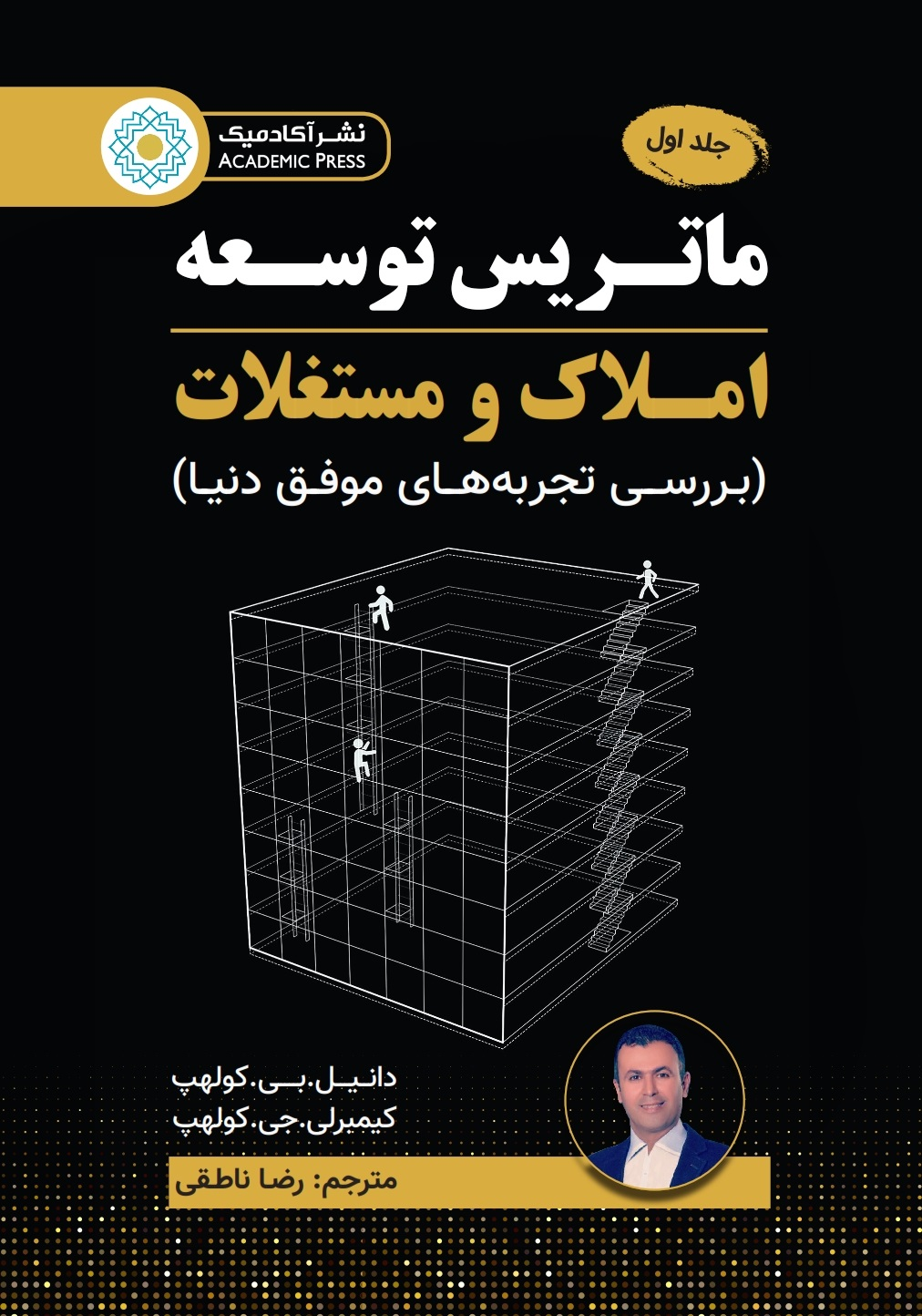 """کتاب """"ماتریس توسعهی املاک و مستغلات""""/ بررسی تجارب حرفه ای و موفق جهان در صنعت املاک و مستغلات"""