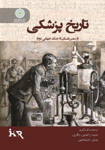 تاریخ پزشکی (از مصر باستان تا جنگ جهانی دوم)