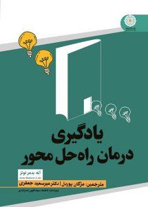 کتاب یادگیری درمان راه حل محور (کتاب الکترونیک)