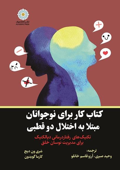 کتاب کار برای نوجوانان مبتلا به اختلال دو قطبی تکنیکهای رفتاردرمانی دیالکتیک برای مدیریت نوسان خلق