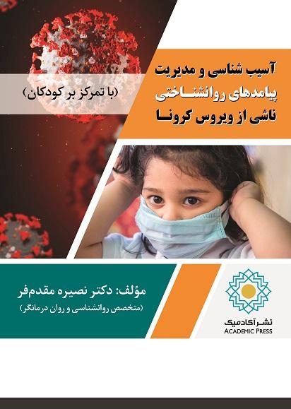 آسیب شناسی و مدیریت پیامدهای روانشناختی ناشی از ویروس کرونا (با تمرکز بر کودکان) (کتاب الکترونیک)